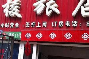 哈尔滨市庆棱旅馆