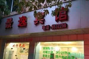 隆安景逸宾馆