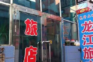 霍林郭勒市龙江旅店