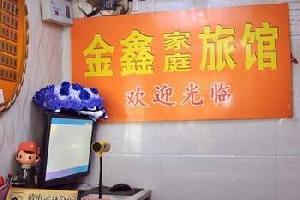 金鑫家庭旅馆(长沙解放路店)