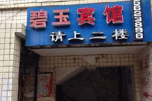 务川碧玉宾馆
