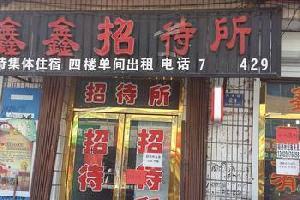 靖宇鑫鑫招待所(白山)