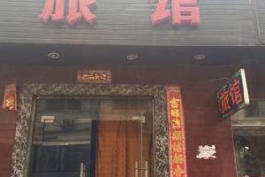 太原风彩旅馆