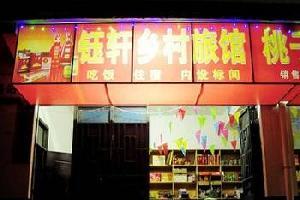 安顺钰轩乡村旅馆