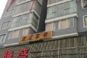 六枝宏发宾馆