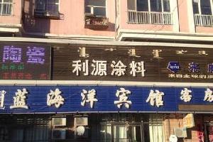 通辽霍林郭勒蓝海洋宾馆