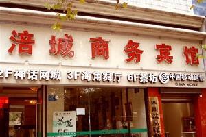 绵阳新涪城酒店(原涪城商务酒店)