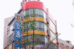 安逸158连锁酒店(自贡五星街店)(原灯会店)