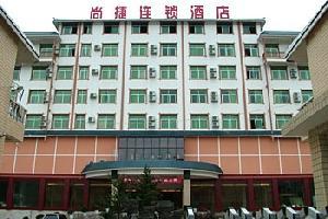 尚捷连锁酒店(荔波店)