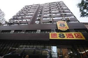 速8酒店(兰州永昌路店)
