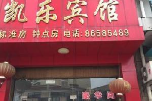 扬州邵伯镇凯乐宾馆