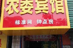 淮南凤台农委宾馆