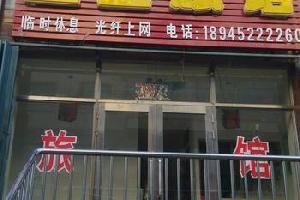 甘南金盛旅馆