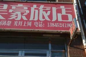 甘南昊豪旅店