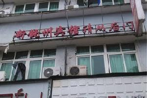 鄱阳新饶州宾馆
