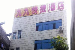 襄阳九九快捷酒店(汉口路店)