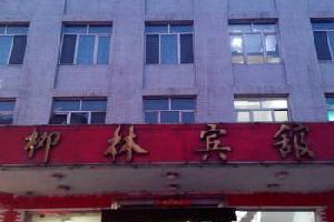 南岔柳林宾馆