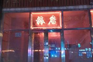 甘南隆兴旅店
