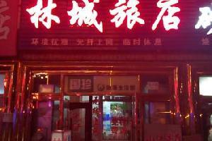 南岔林城旅店