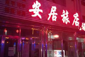 南岔安居旅店