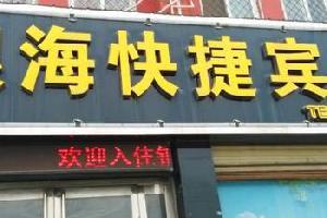 内黄县安阳县银海快捷宾馆