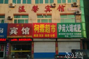 淄博温馨宾馆(管仲路店)