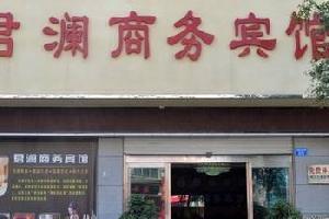 汝阳洛阳君澜商务宾馆