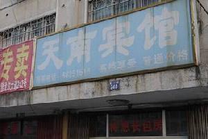 宁波天南宾馆