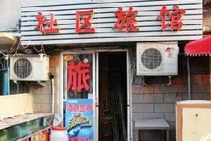 青岛社区旅馆