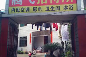 湘潭腾飞招待所