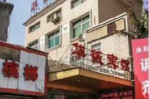 湘潭华诚宾馆