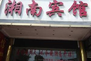 汝城县郴州湘南宾馆
