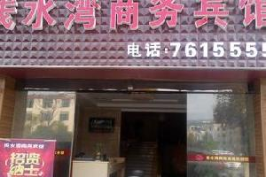 安福浅水湾商务宾馆