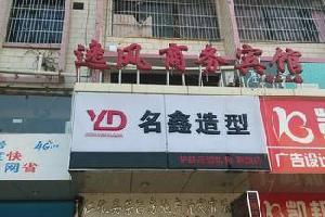 仁化县逸风商务宾馆