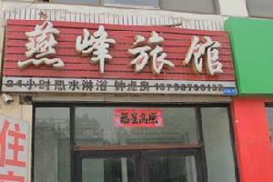 玉门燕峰旅馆