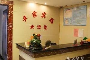 芜湖平家宾馆