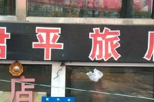 哈尔滨君平旅店