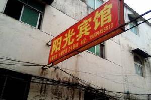 阳光宾馆(周口生态园店)