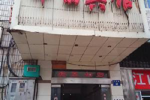 湘潭华丽宾馆