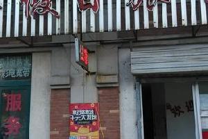 芜湖呈祥假日旅馆