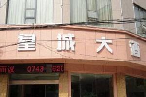 湘西龙山皇城大酒店