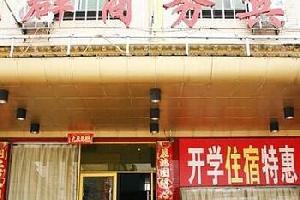 岳阳上群商务宾馆(长炼店)