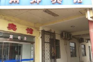 惠民南郊宾馆