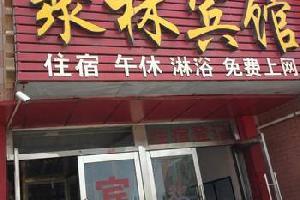 永宁聚林宾馆