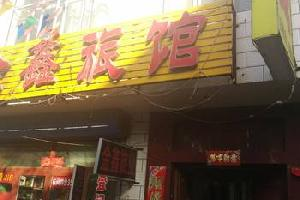 包头金鑫旅店