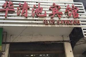 黄石华清池宾馆