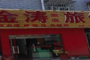 长沙金涛旅馆