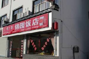 黄山锦园旅社