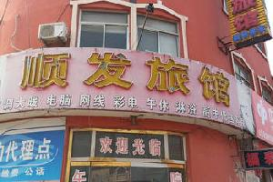 无棣滨州顺发旅馆