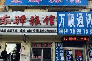 阜新东驿旅馆
